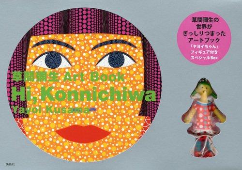草間彌生Art Book  Hi,Konnichiwa