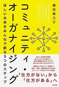 [鎌田華乃子]のコミュニティ・オーガナイジング――ほしい未来をみんなで創る5つのステップ
