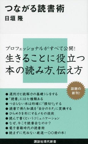 つながる読書術 (講談社現代新書)の詳細を見る
