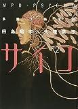 多重人格探偵サイコ 第2巻 (角川コミックス・エース)