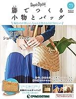 籐でつくる小物とバッグ 73号 [分冊百科] (キット・工具付)