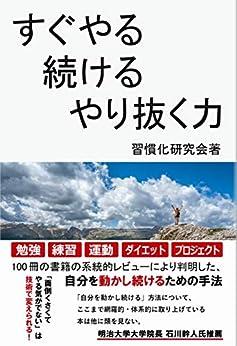 [習慣化研究会]のすぐやる、続ける、やり抜く力: 100冊読んで分かった!目標達成力を高めるシンプルな方法