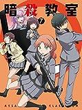 「暗殺教室」DVD初回生産限定版 7[DVD]