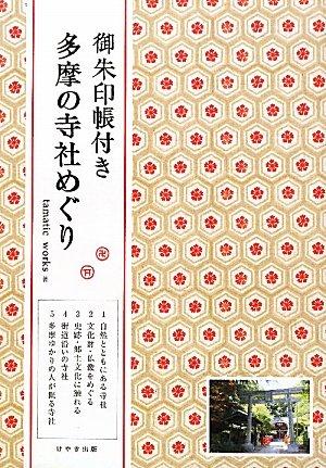 御朱印帳付き 多摩の寺社めぐり