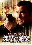 沈黙の激突[DVD]