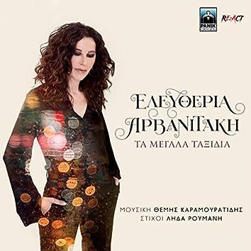 Ta Megala Taxidia (feat. Themis Karamouratidis, Lida Roumani)