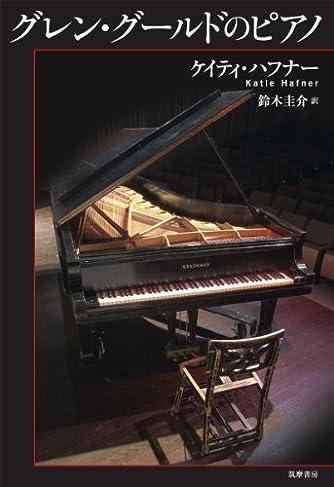グレン・グールドのピアノ