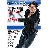 フィギュアスケートLife extra 髙橋大輔 Next Step (扶桑社ムック)