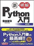 新・明解Python入門 (新・明解シリーズ)