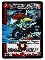 デュエルマスターズ/DMX-24/045/C/斬斬人形コダマンマ