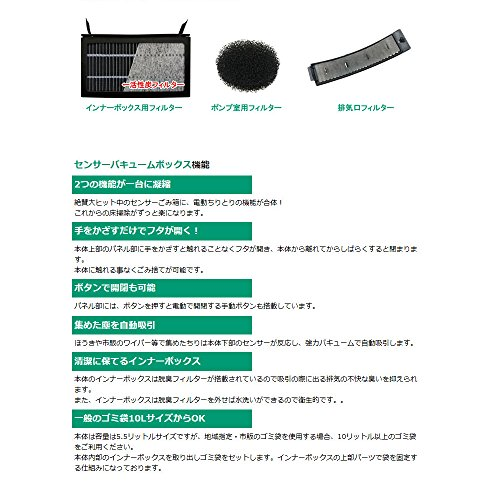 センサーごみ箱電動ちりとり掃除機センサーバキュームボックス【SDB-SV55L】