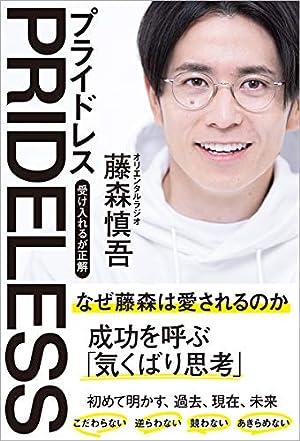 「藤森慎吾」