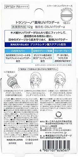 第一三共ヘルスケア『トランシーノ薬用UVパウダーn』