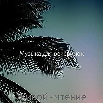 Живой - чтение