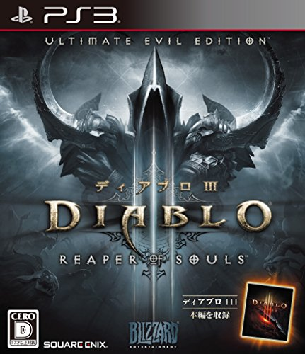 ディアブロ III リーパー オブ ソウルズ アルティメット イービル エディション - PS3