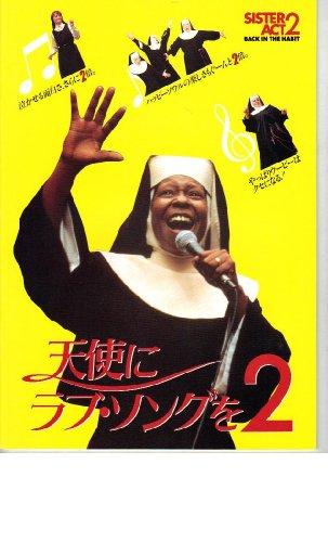 映画パンフレット 「天使にラブソングを2」監督ビル・デューク 出演ウーピー・ゴールドバーグ