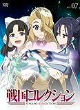 戦国コレクション Vol.07 [DVD]の画像