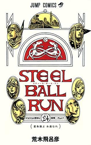 STEEL BALL RUN スティール・ボール・ラン 24 (ジャンプコミックス)の詳細を見る