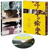 千年の愉楽[DVD]