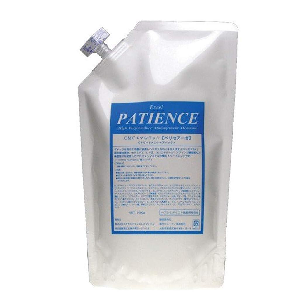 節約仮定葉トリートメント CMCエマルジョン ペリセアーゼ (1000g (お得な詰め替え用))