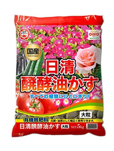 日清ガーデンメイト 醗酵油かす 5kg 大粒