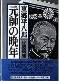 東郷平八郎 元帥の晩年