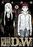 棺探偵 D&W(1) (ヤングキングコミックス)