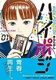 ハイポジ(原作書籍) - amazon.co.jp