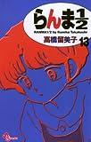 らんま1/2〔新装版〕(13) (少年サンデーコミックス)