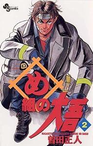 め組の大吾 2巻 表紙画像