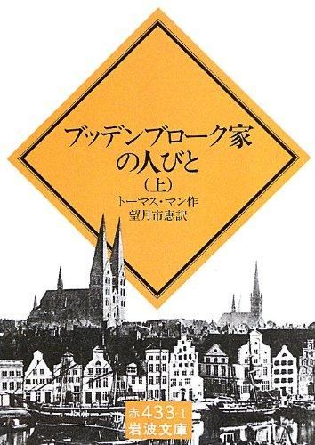 ブッデンブローク家の人びと〈上〉 (岩波文庫)