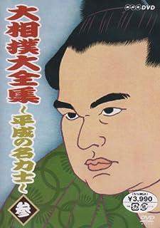 大相撲大全集~平成の名力士~ 参 [DVD]