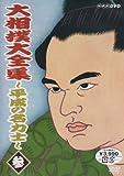 大相撲大全集〜平成の名力士〜 参[NSDS-6931][DVD]