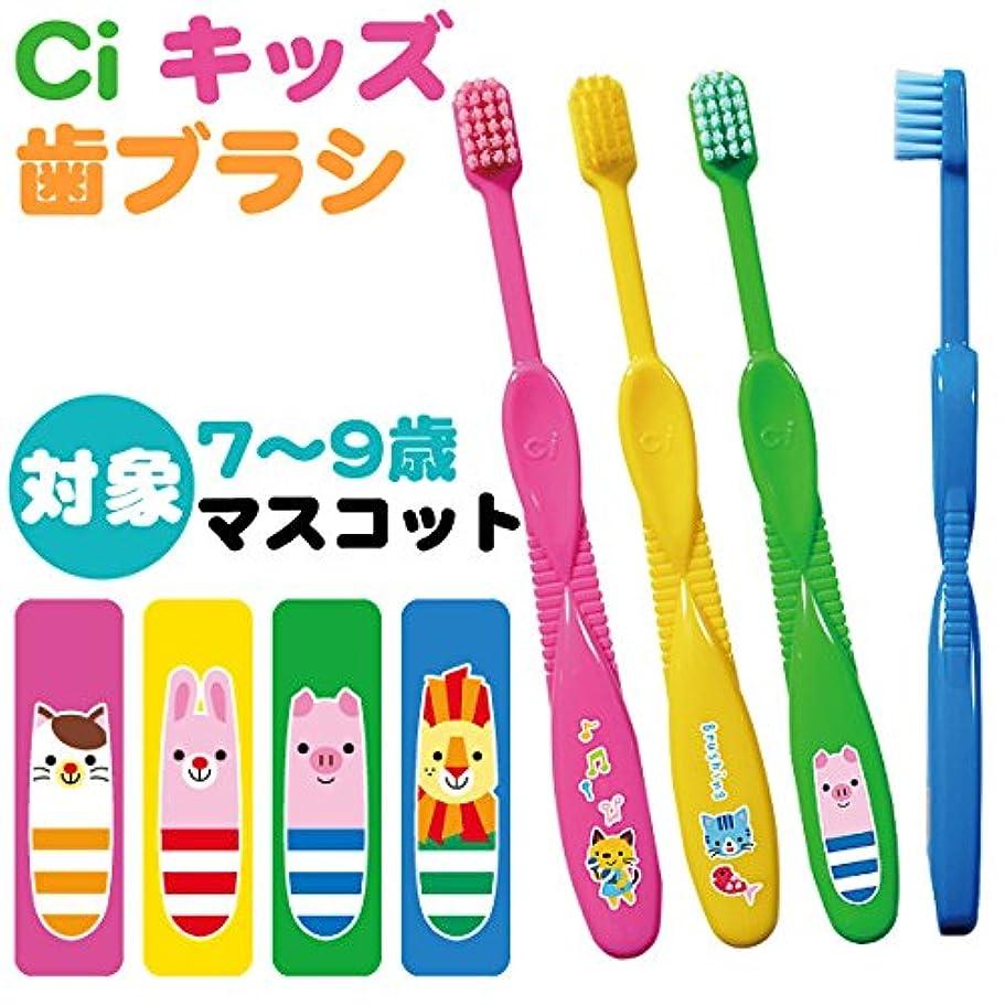 先例連隊抗生物質Ciキッズ歯ブラシ マスコット柄 24本
