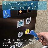 非接触 ボタン・ドアタッチ・オープナー 猫タッチキーホルダー 新型コロナウイルス感染対策 衛生対策