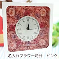 名入れギフト フラワー時計 ピンク 【プリザーブドフラワー】 ユキ*フローリスト