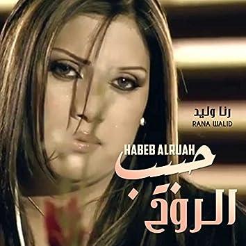 Habeb Alruah