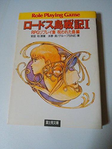 ロードス島戦記〈1〉RPGリプレイ集 呪われた島編 (富士見文庫―富士見ドラゴンブック)