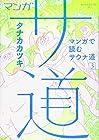 マンガ サ道~マンガで読むサウナ道~ 第3巻