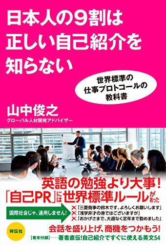 日本人の9割は正しい自己紹介を知らない 世界標準の仕事プロトコールの教科書