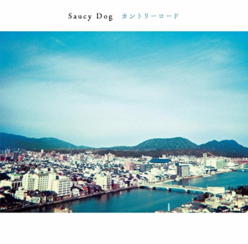 [single]いつか – Saucy Dog[FLAC + MP3]