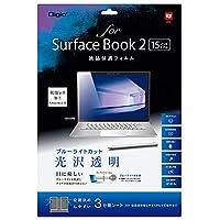 液晶保護フィルム/SurfaceBook2 15 TBF-SFB18FLKBC BLカット