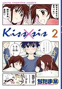 Kiss×sis 2巻 表紙画像