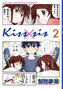 [ぢたま某]のKiss×sis 弟にキスしちゃダメですか?(2) (ヤングマガジンコミックス)
