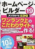 ホームページ・ビルダー19スパテク136