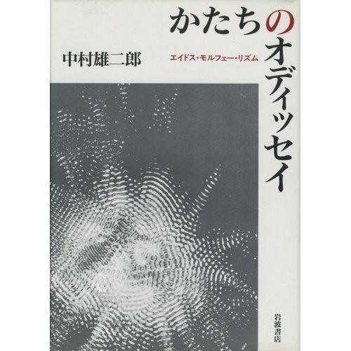 Katachi no odessei: Eidosu morufē rizumu (Japanese Edition)