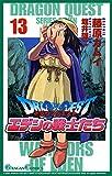 ドラゴンクエスト エデンの戦士たち 13巻 (デジタル版ガンガンコミックス)