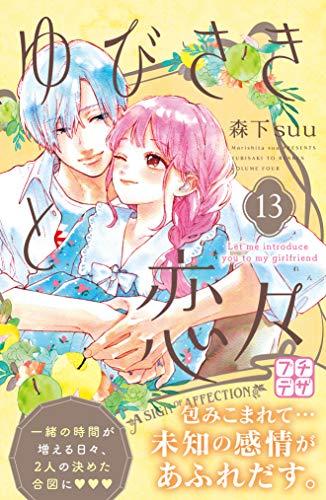 ゆびさきと恋々 プチデザ(13) (デザートコミックス)