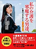 The men who interfered with my care: Courage to throw away from a care professional (Japanese Edition)