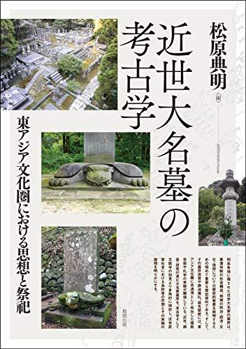 近世大名墓の考古学―東アジア文化圏における思想と祭祀